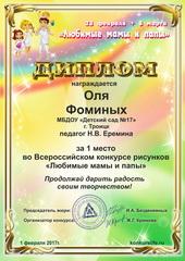 Творческие конкурсы для детей и взрослых
